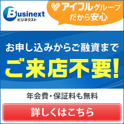 businext_web