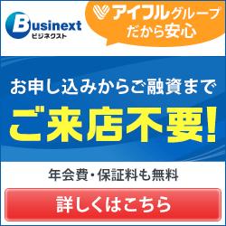 businext_web
