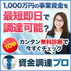 shikinchotatsu_pro_web