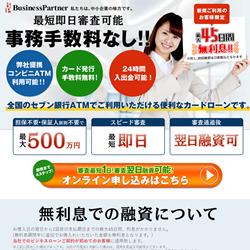 b_partner_web