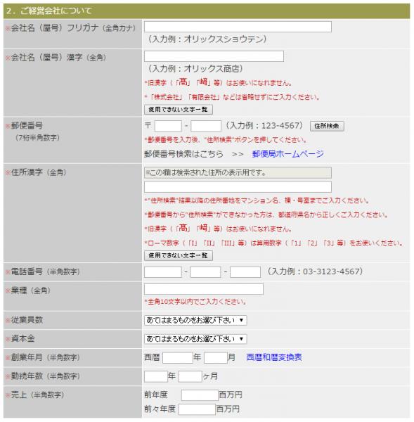 orix_form_2