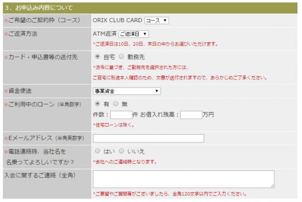 orix_form_3