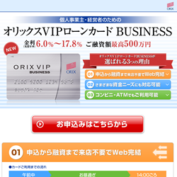 orixvip_web
